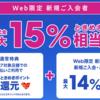 イオンカード新規入会で14%ポイント還元(最大15%)キャンペーンが開始