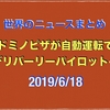 2019/6/18 楽天と西友が期間限定のドローンパイロット実施などニュースまとめ