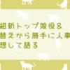 【雑記】花組次期トップ娘役(華優希さん)発表&組替(鳳月杏さん)発表から色々人事を妄想してしまう話