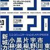 同時多発的お花見ストリーム/マレビトサービス#1:石田ゆうすけ編