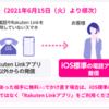 【2021年6月15日~】Rakuten LinkをiPhoneで使うとSMSが有料へ、その他注意点 まとめ
