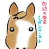 race17.血統の歴史〜種牡馬ノーザンテースト〜