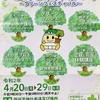 いなざわ植木まつり〜グリーンフェスティバル〜2020。