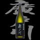 廣戸川、純米吟醸、無濾過生原酒は無音部分でドキっとするノーノイズ。