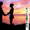 悩み多き恋愛遍歴|今を受け入れる