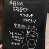 [スタバ]新作フラペ #ストロベリーベリーマッチフラペチーノ® はいつ飲めるのか?