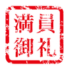 満員御礼となりました:第11回コツコツ投資家がコツコツ集まる夕べ in 熊本