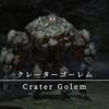 【FF14】 モンスター図鑑 No.029「クレーターゴーレム(Crater Golem)」