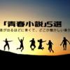 読者初心者へおすすめ「青春小説」5選