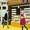 築地の仲卸と編集のこれから〜碧野圭『書店ガール』(5)(6)