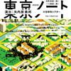 ミクニヤナイハラプロジェクト『東京ノート』@吉祥寺シアター