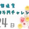 【24日目】焼けリュ話