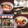 【オススメ5店】吉祥寺・荻窪・三鷹(東京)にあるラーメンが人気のお店