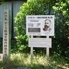これは、レアな観光穴場だ!江ノ島でモースの臨海実験場推定跡地を発見!