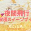 川崎日航ホテル【夜間飛行】2018年9月は秋の収穫スイーツブッフェ
