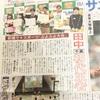 上毛新聞スポーツ紙一面に載りまし太郎〜!