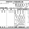 株式会社エアトリ 令和元年期決算公告