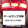 【スカブ400】テールランプ交換【電球ですけど(笑)】