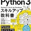 『Pythonエンジニア育成推進協会監修 Python 3スキルアップ教科書』 辻真吾 小林秀幸 鈴木庸氏 細川康博 技術評論社