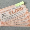 【株主優待】SFPホールディングス株主優待ってどうなの?SFPホールディングスから株主優待4,000円分が届きました。