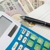 投資家の年末調整をしっかりやって節税しよう!