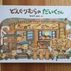 付録も楽しいかわいい絵本「どんぐりむらのだいくさん」をご紹介!