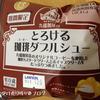 丸福珈琲シュークリーム
