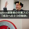 Dropbox創業者がMITで行った卒業スピーチ『成功への3つの秘訣』が珠玉。