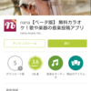 ☆Android版アップデート!☆