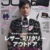 Men's JOKER 11月号のレビューっぽいもの