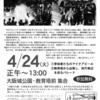 阪神教育闘争70周年記念 火曜日行動