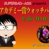 オスカーウォッチパーティーのお知らせ&Taiyakiが応援している候補作品