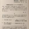 【配当】丸井グループ(8252)から中間配当金支払いの案内が届きました。