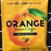 【139】CAFE カルディDRIP フレーバーコーヒー ORANGE