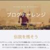 【はてなブログ】ブログチャレンジ