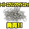 プロショップのBACKLASHオリジナルスナップ「スーパースプリングワイドスナップ」発売!