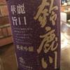 三重県『鈴鹿川 純米吟醸』『作(ざく)』で有名な清水清三郎商店の地元向け銘柄をいただきました。