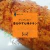【ケンタッキー】柚子風味のピリ辛骨なしチキン「香るゆず七味チキン」