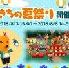 「つねきちの夏祭り」ガーデンイベント開催