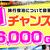 Gポイントのキャンぺーンが大爆発!最大6000円分ですよ!?お小遣い歴5年以上の中でもすごいの来た!!!