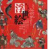 八王子の東京夢美術館の「浮世絵」展