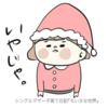 【2018】クリスマスプレゼントが決まりました☆