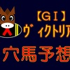 【GⅠ】ヴィクトリアM 結果