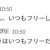 【C#】【Bot】Slack Bot で推したちと会話したい!Part.4