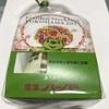 【神奈川みやげ】 横濱ハーバー ミルク抹茶 (ありあけ)