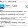 Tweetbot 4 for Twitter バージョン4.3.2