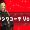 【FF14】ミラコレ★タンクコーデ Vol.1