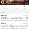 LINE@限定記事はこちらから☻♡