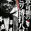 #落語家 の#月亭可朝 さん死去 カンカン帽姿での弾き語りが人気 篇