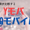 YモバイルとUQモバイルお勧めタイプ【主婦目線】2019